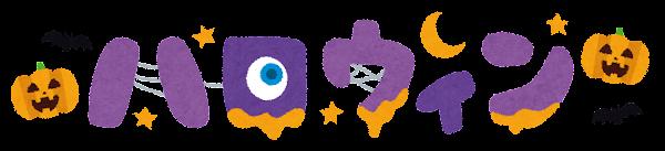 「ハロウィン」のイラスト文字