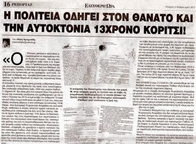Δώστε κι άλλες επιμέλειες σε παράφρονες μητέρες !!! Σπρώξτε κι άλλα Ελληνόπουλα στην αυτοκτονία !!!