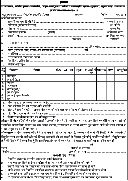 Uttar Pradesh Sports Colleges Society Latest Sports Teachers Job Advertisement for Lucknow Guru Govind Singh Sports College June 2015
