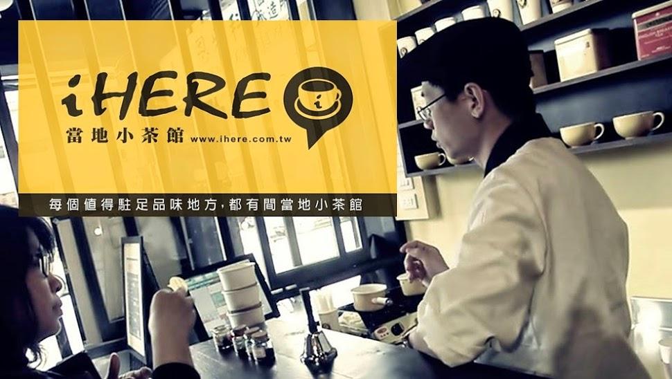 iHERE tea & cafe - 奶茶界的LV【松露鮮奶茶】