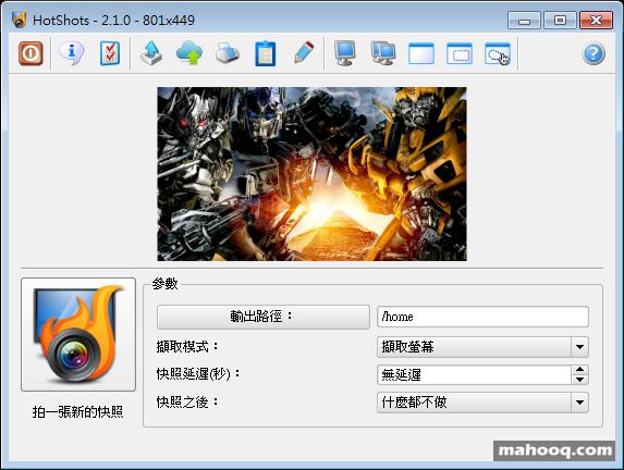 免費螢幕截圖軟軟體下載推薦:HotShots Portable 免安裝版下載(中文版)