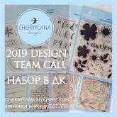 Заявка в ДК Cherrylana designs