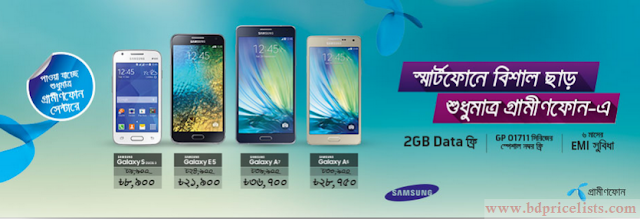 Great Discount on Samsung A5, Samsung E5 and Samsung A7 Smartphones For Grameenphone Users !