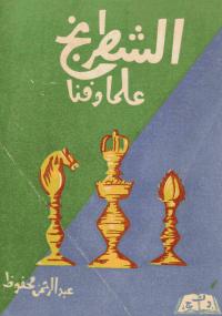 الشطرنج علماً وفناً ج1 - كتابي أنيسي