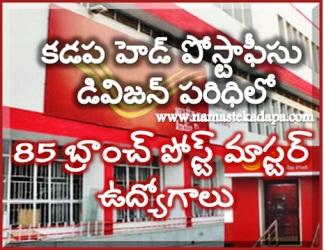 Kadapa Postal Circle Jobs