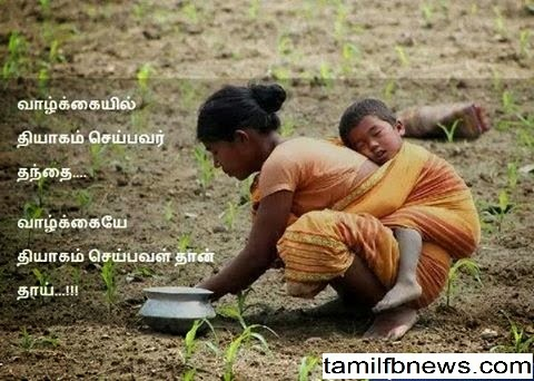 Father vs Mother Lovable Quote Tamil Photo