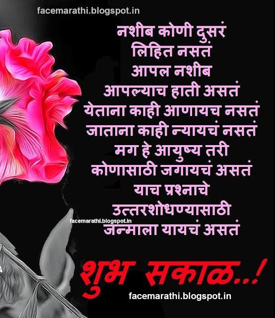 Good Morning Love Sms Marathi : Marathi text wallpaper images