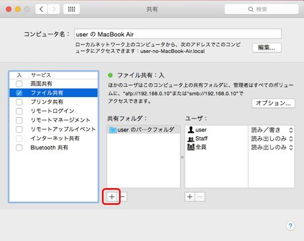 Mac OS X(Yosemite)共有フィルダを追加