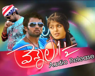 Vennela One and Half – Movie Audio Launch -Video
