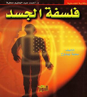 كتاب فلسفة الجسد - سمية بيدوح