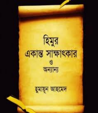 image81 Himur Ekanto Sakkhatkar by Humayun Ahmed