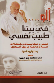 كتاب آلو... في بيتنا طبيب نفسي - علي اسماعيل عبد الرحمن