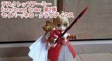デスクトップアーミー Fate/Grand Order 第2弾 セイバー/ネロ・クラウディウス