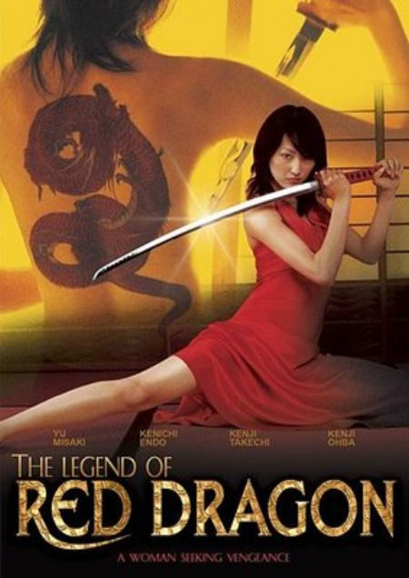 The Legend of Red Dragon movie