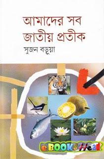 Amader Sob Jatio Protik by Sujon Barua