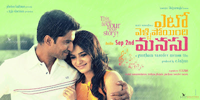 Yeto Vellipoyindhi Manasu Songs & Wallpapers
