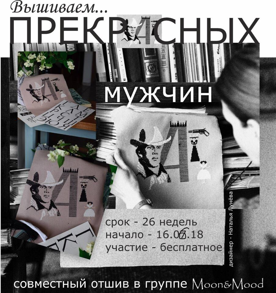 """СП Киноалфавит """"Прекрасные мужчины"""