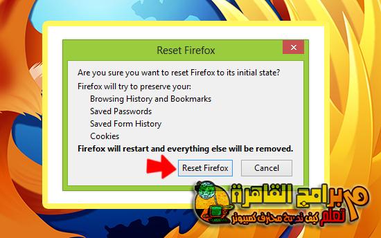 Solve Most Of The Problems In Firefox حل أغلب المشاكل فى المتصفح فايرفوكس