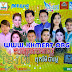 [ALBUM] Phleng Records CD VOL 27 || Khmer New Year 2015