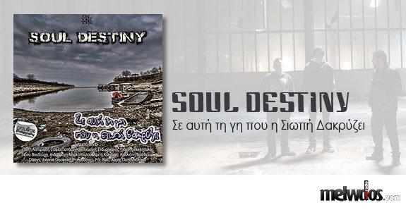 H Σοφία Παπάζογλου συνταντά τους Soul destiny