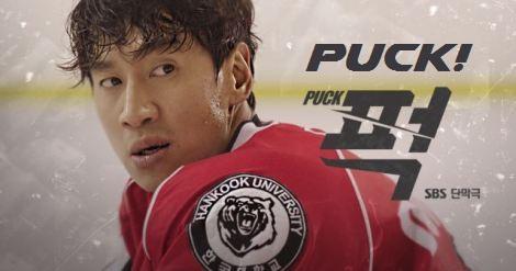 Sinopsis Drama Korea Puck ! Episode 1-2 (Tamat)