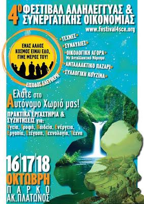 4ο Φεστιβάλ Αλληλέγγυας & Συνεργατικής Οικονομίας 16-18 Οκτωβρίου 2015