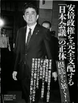 最後のジャーナリズム: 侵略戦争を肯定・美化する靖国派の総本山・似非右翼団体「日本会議」が安倍晋