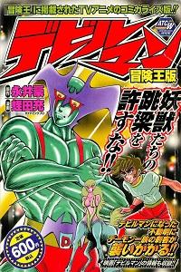 Devilman (Mitsuru Hiruta) Manga