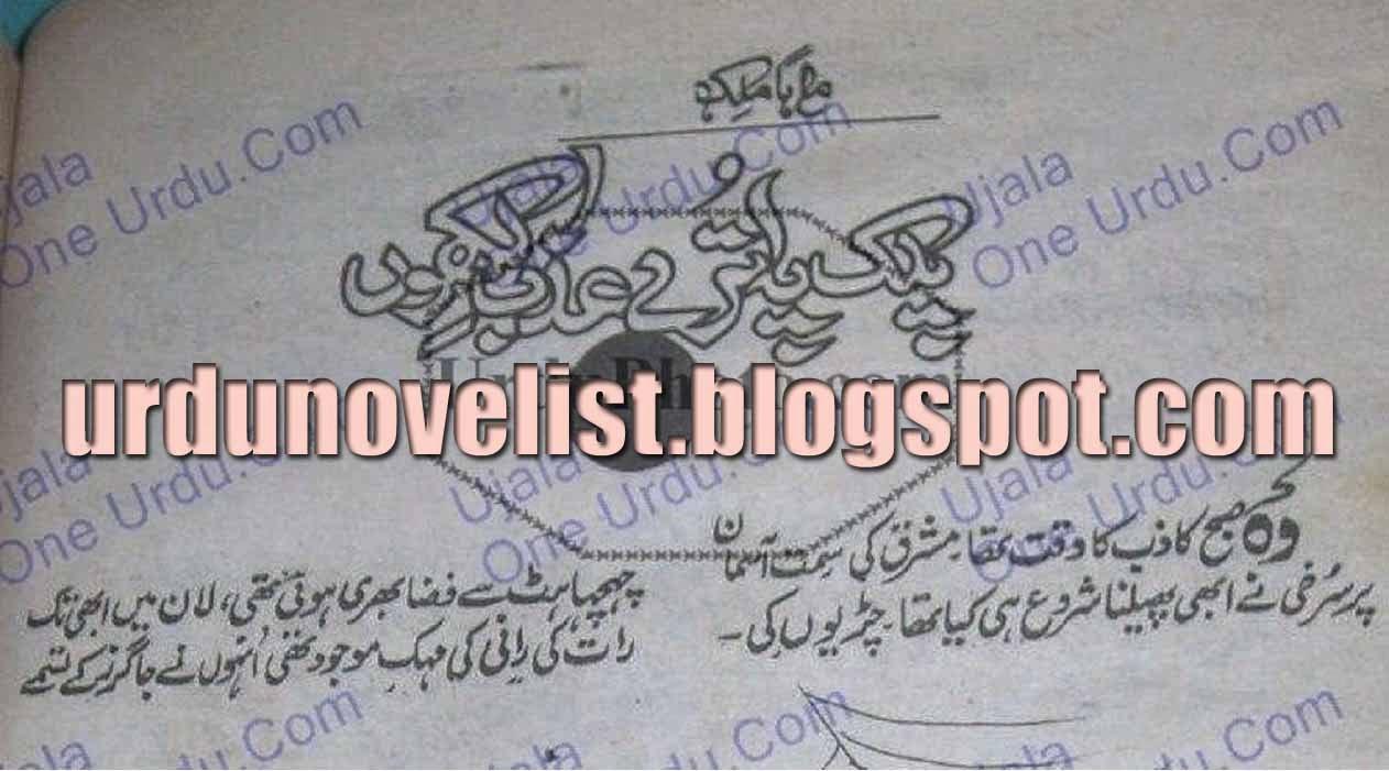 Palak Pe Utray Azab Likhoon By Maha Malik