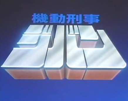 Mobile Cop Jiban Tokusatsu Title Aired in the Philippines During the 90's in Intercontinental Broadcasting Company