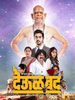 Deool Band 2015 Marathi DVDScr 400mb