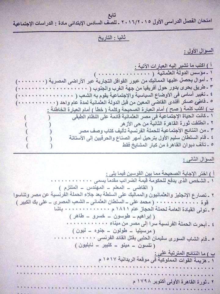 تجميعة شاملة كل امتحانات الصف السادس الابتدائى كل المواد لكل محافظات مصر نصف العام 2016 12552636_963573633733576_6893063515852099566_n%2B%25281%2529