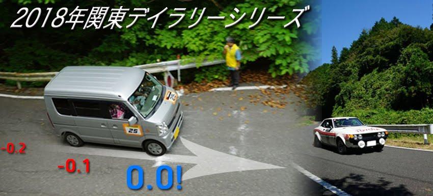 2018年関東デイラリーシリーズ