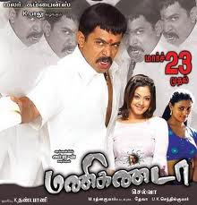 Manikanda 2006 Tamil Movie Watch Online