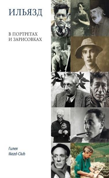 Régis GAYRAUD, Iliazd en portraits et en dessins, Moscou, 2015