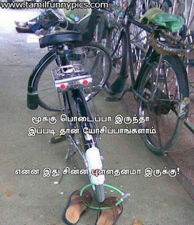 cycle funny, cycle and sappal funny Tamil images