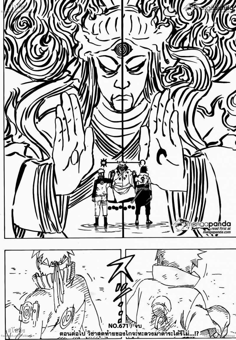 Naruto671 CartoonClub TH 018 Naruto Ch.671 นารูโตะกับเซียนหกวิถี...!!