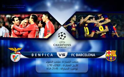 روابط مشاهدة مباراة برشلونة و بنيفيكا دوري ابطال اوروبا 2/10/2012 الثلاثاء