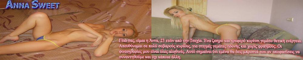 Anna Sweet