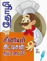Kungumam thozhi 30 senior citizen recipes tamil magazine PDF read online