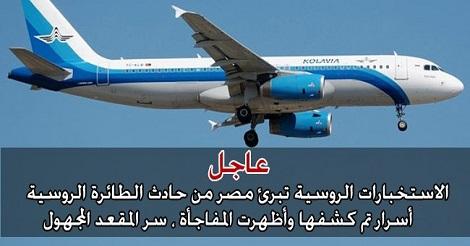 عاجل | الاستخبارات الروسية تبرئ مصر من حادث الطائرة الروسية
