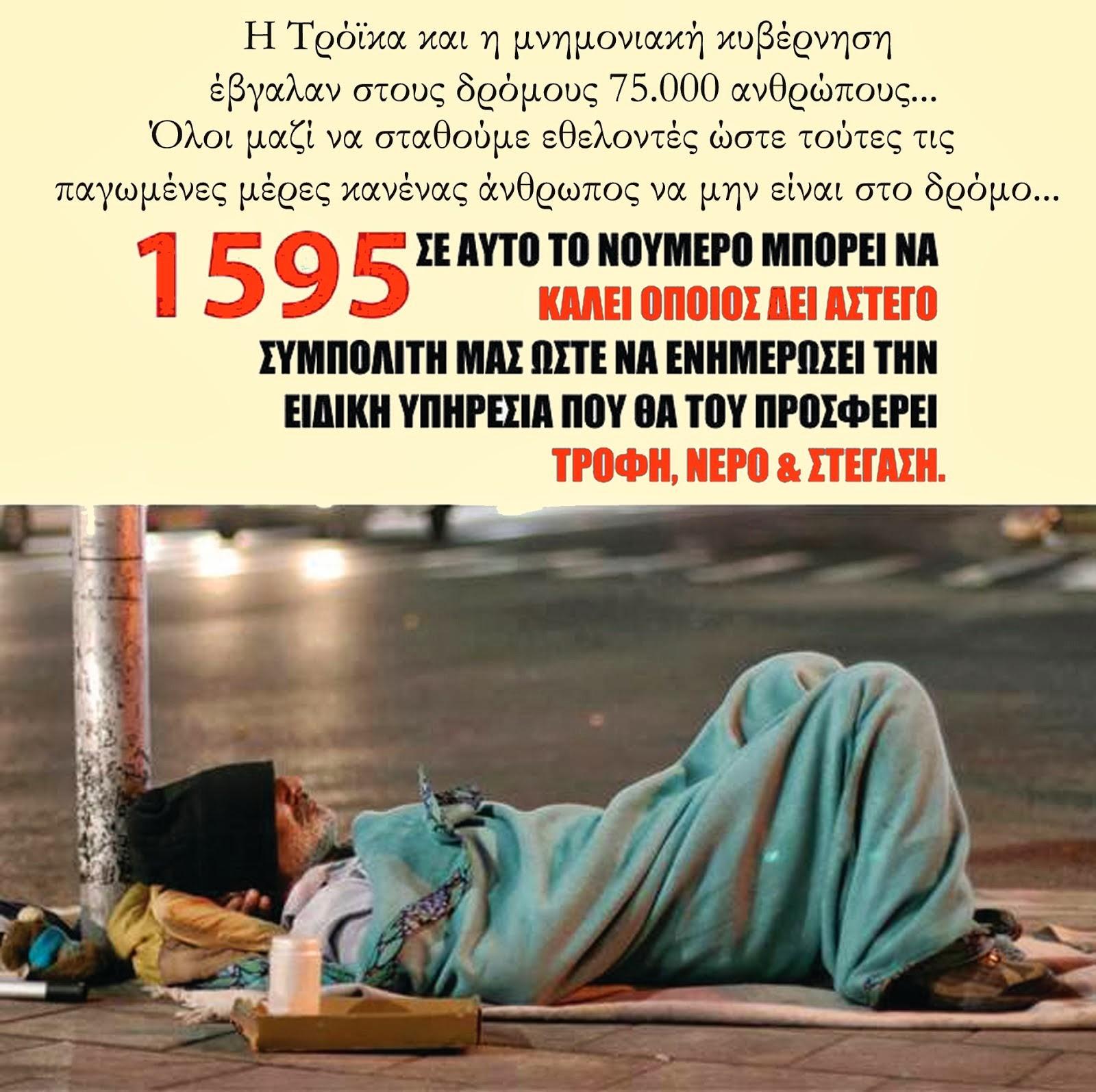 1595 - καλούμε όταν δούμε άστεγο