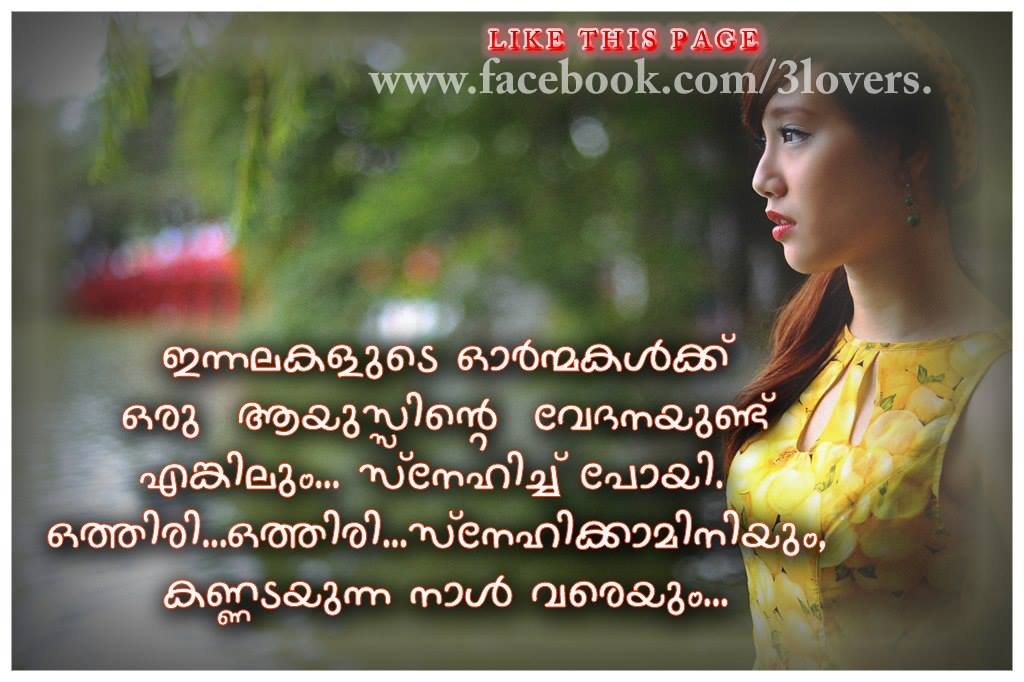 Love Quote Malayalam Photos Premalekhanam | Malayalam Love