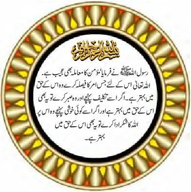 Islamic Urdu Hadees Artical
