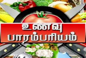 Unavu Paarambariyam 21-12-2017