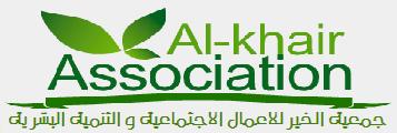 جمعية الخير للاعمال الاجتماعية و التنمية البشرية - السمون