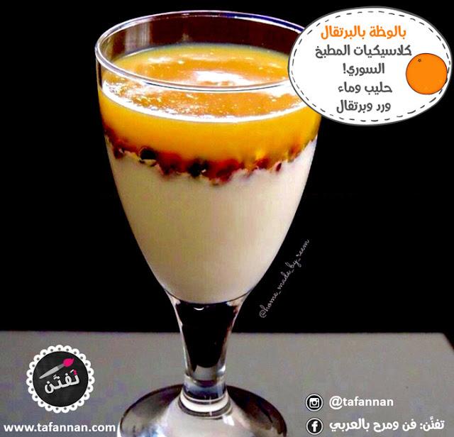 بالوظة بالبرتقال من المطبخ السوري orange pudding
