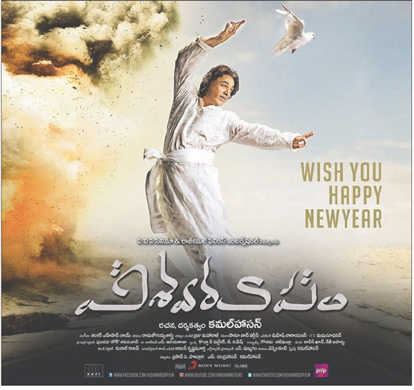Viswaroopam Telugu New Year Wallpaper