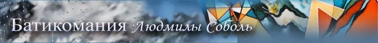 Батикомания Людмилы Соболь