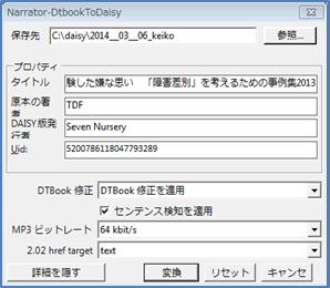 DaisyTranslatorのビットレート変更画面